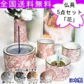 ペット用仏具  4色から選べる仏具5点セット「花/ゆい花」 【送料無料】