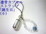 遺骨カプセルストラップ「誕生石」(カプセル 小)【ゆうパケット発送対応商品】