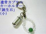 遺骨カプセルキーホルダー「誕生石」(カプセル 小)【ゆうパケット発送対応商品】