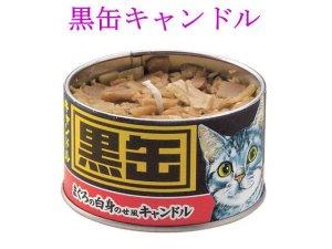 画像1: 【ペット用ロウソク】カメヤマ「黒缶キャンドル」