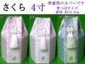 骨壷カバー(骨壷袋)「さくら」(パステル) 4寸用 即日配送  【ゆうパケット発送対応商品】