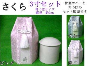 画像1: 【セット販売】骨壷カバー(骨壷袋)「さくら」(パステル)3寸用と骨壷3寸のセット 即日配送