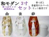 【セット販売】骨壷カバー(骨壷袋)「和モダン」3寸用と骨壷3寸のセット 即日配送