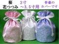 骨壷カバー・骨袋「桜・花つつみ」3〜3.5寸用   【ゆうパケット発送対応商品】