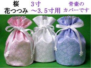 画像1: 骨壷カバー・骨袋「桜・花つつみ」3〜3.5寸用   【ゆうパケット発送対応商品】