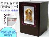メモリアル刻印付 骨壷カバー「やすらぎの家」 4寸まで用(さくら柄)【日本製】【送料無料】