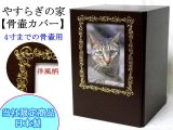 メモリアル刻印付 骨壷カバー「やすらぎの家」 4寸まで用(洋風柄)【日本製】【送料無料】