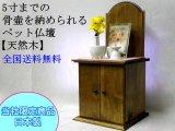 メモリアル刻印付 5寸までの骨壷を納められるペット仏壇 天然木 【日本製】 【送料無料】