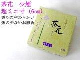 【ペット用仏具】 線香「茶花」少煙タイプ