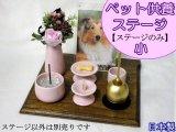 ペット供養 木製ステージ 小(ステージ台のみ)天然木【日本製】