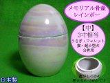 メモリアル骨壷「レインボー・虹」(中・3寸相当)骨袋のいらない骨壺【日本製】