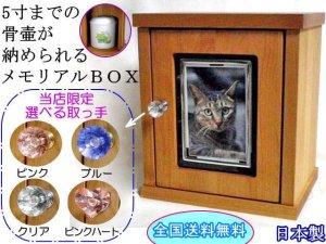 画像1: メモリアル刻印付 骨壷を納めて写真が飾れるメモリアルBOX仏壇 取っ手も選べる 日本製 送料無料