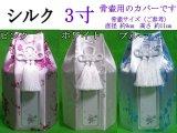 骨壷カバー(骨壷袋)「シルク」 3寸用 即日発送   【ゆうパケット発送対応商品】