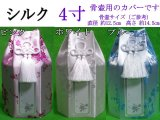 骨壷カバー(骨壷袋)「シルク」 4寸用 即日配送  【ゆうパケット発送対応商品】