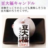 【ペット用ロウソク】お供え物にも・・「豆大福キャンドル」