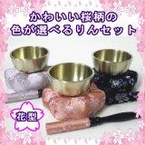 かわいい桜柄の色が選べる りんセット(花型)