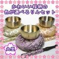 かわいい桜柄の色が選べる りんセット(丸型)