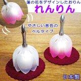 ペット仏具 おりん 蓮の花のおりん れんりん 送料無料