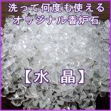 【ペット用仏具】オリジナル香炉石(水晶)たっぷり200g入り 【ゆうパケット発送対応商品】
