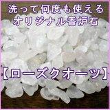 【ペット用仏具】オリジナル香炉石(ローズクオーツ)たっぷり200g入り 【ゆうパケット発送対応商品】