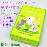 ペット仏具 線香 日本香堂 ハートフルメモリー グリーンフローラルの香り ミニ寸タイプ