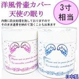 骨壷カバー「天使の眠り」 洋風カバー 3寸まで用 即日発送  日本製
