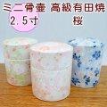 高級 有田焼ミニ骨壷・分骨用 「桜」(1点)2.5寸相当